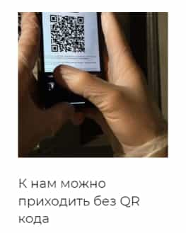 Без QR кода