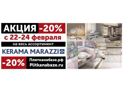 Акция будет проходить с 22 по 24 февраля: скидка -20% на весь ассортимент керамической плитки, керамического гранита, мозаики